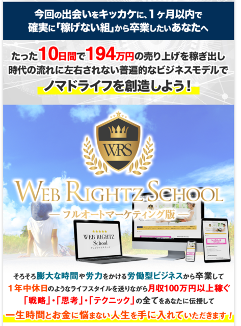 Web Rightz Scool.png